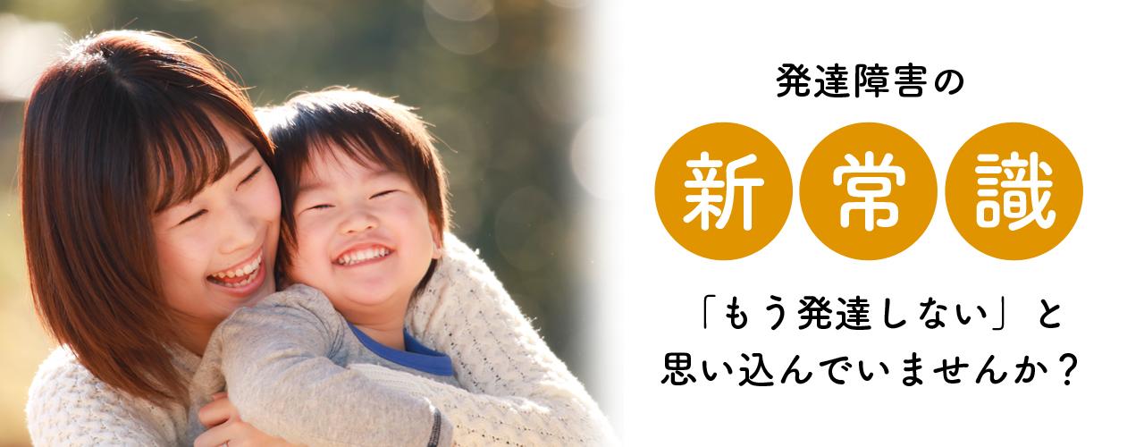 京都で発達障害のセミナー・カウンセリングならチーム・アドベンチャー