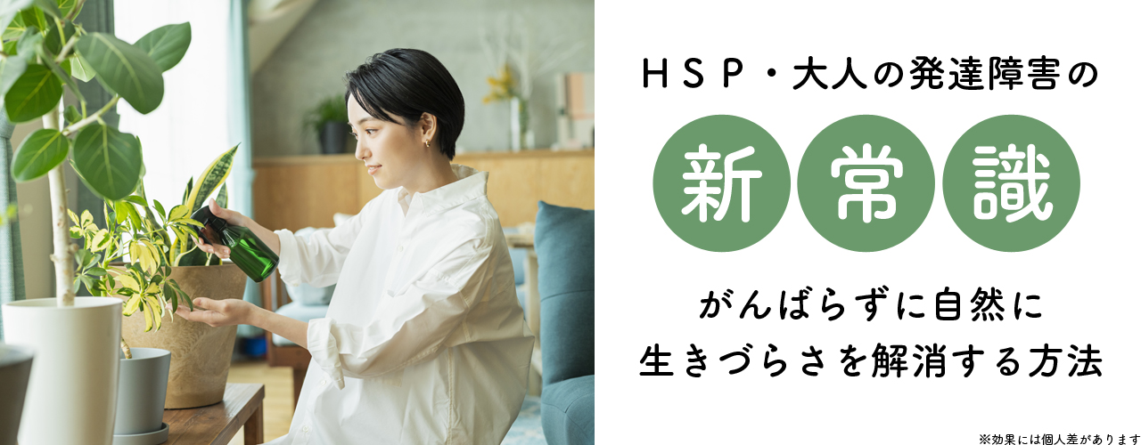 京都でHSPや大人の発達障害カウンセリングならチーム・アドベンチャー